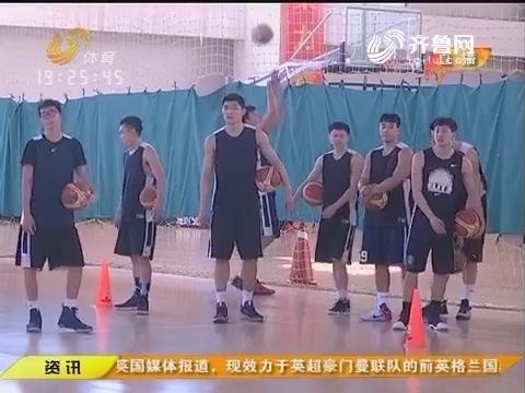 厉兵秣马剑指全运(上)山东小男篮冬训 全力备战全运会