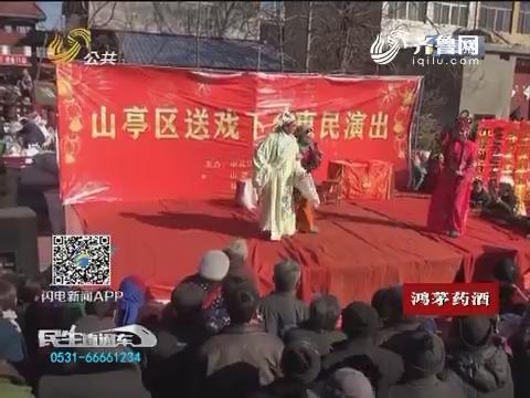 枣庄:徐庄大集已300岁
