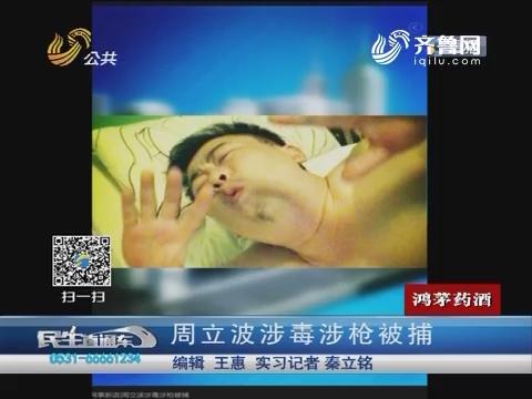 【网事新语】周立波涉毒涉枪被捕
