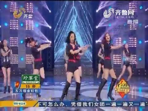 齐鲁百姓春晚:女团表演热舞演唱《Good Luck》