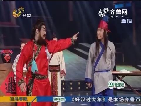 """齐鲁百姓春晚:来自山东郓城""""好汉""""表演功夫《好汉过大年》"""