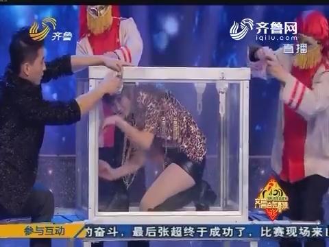 齐鲁百姓春晚:张超表演魔术《盗梦空间》