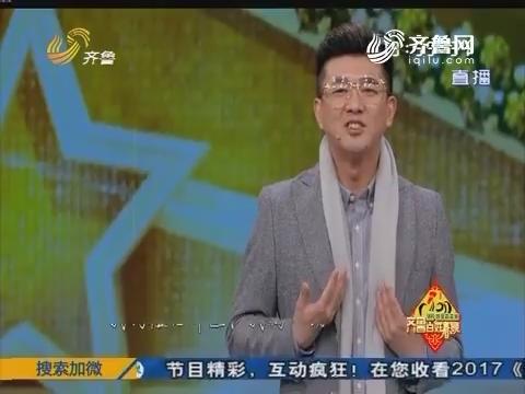 齐鲁百姓春晚:王炀演唱歌曲《我的中国心》