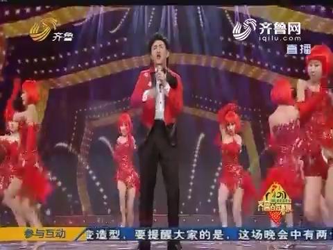 齐鲁百姓春晚:薛鹏演唱歌曲《冬天里的一把火》