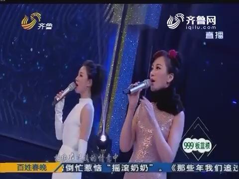 齐鲁百姓春晚:书匀、张帆演唱歌曲《相约九八》