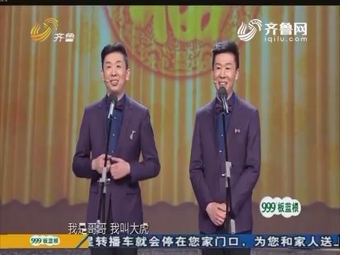 齐鲁百姓春晚:大虎、小虎相声表演《疯狂电台》