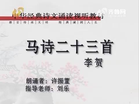 中华经典诵读部分:马诗二十三首