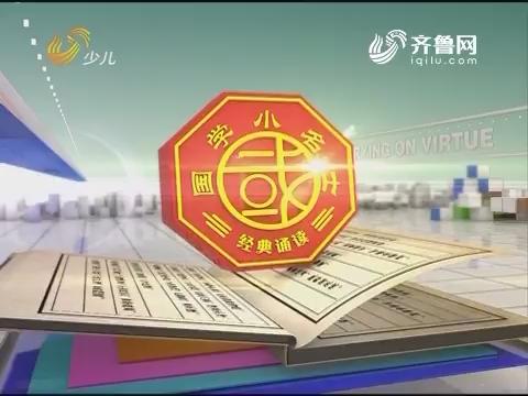20170121《国学小名士》:专访山东大学教授王小舒