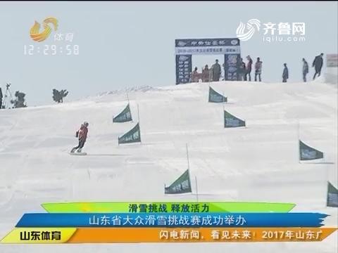 滑雪挑战 释放活力:山东省大众滑雪挑战赛成功举办