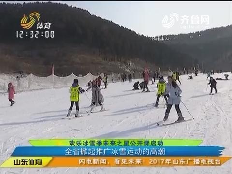 欢乐冰雪季未来之星公开课启动:山东省掀起推广冰雪运动的高潮
