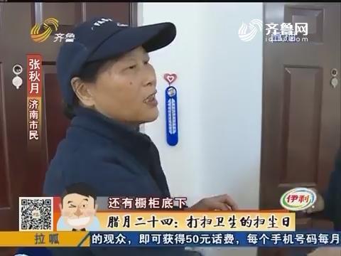 济南:腊月二十四 打扫卫生的扫尘日