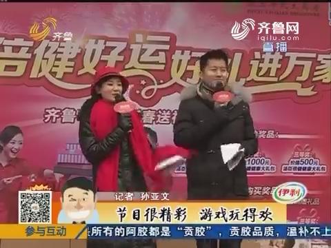 济南:节目很精彩 游戏玩得欢