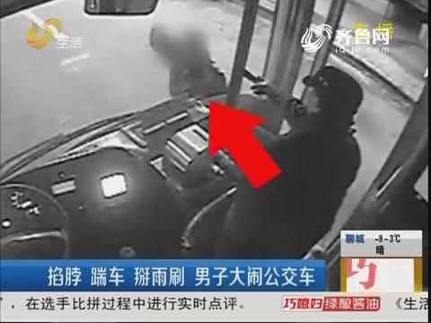 青岛:掐脖 踹车 掰雨刷 男子大闹公交车