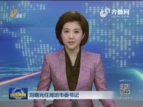 刘曙光任潍坊市委书记