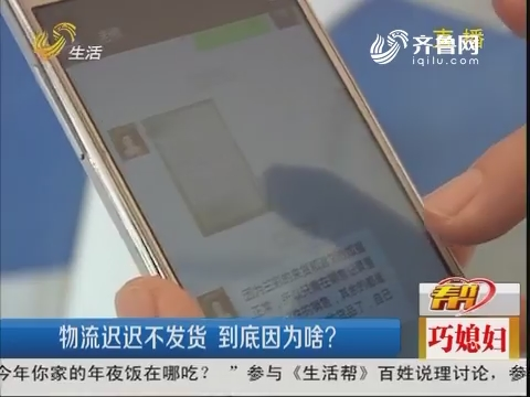 济南:物流迟迟不发货 到底因为啥?