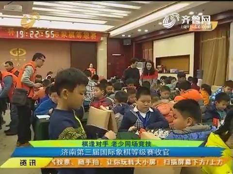 棋逢对手老少同场竞技 济南第三届国际象棋等级赛收官