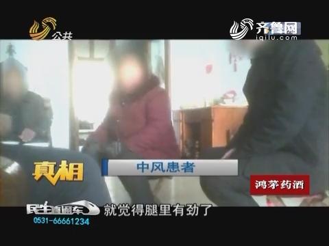 """【真相】食用菌能""""包治百病""""?"""