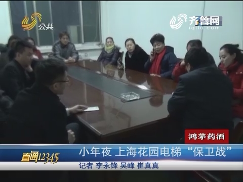 """【直通12345】小年夜 上海花园电梯""""保卫战"""""""
