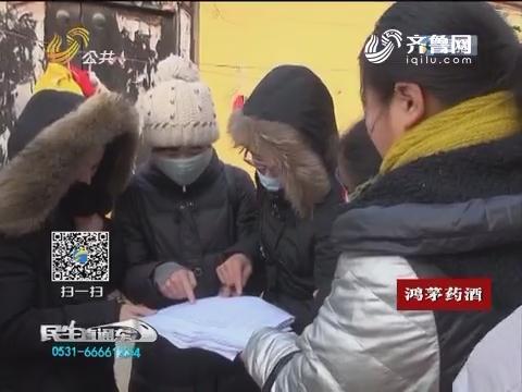 枣庄:面试泡汤 教育局承诺协助更改