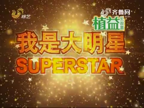 20170121《我是大明星》:小小少年舞法舞天组合表演动感街舞《偶像万万岁》