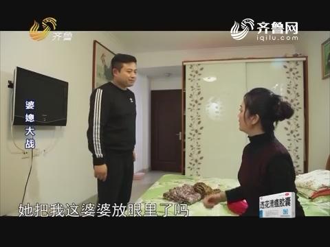 20170121《律政俏佳人》:婆媳大战