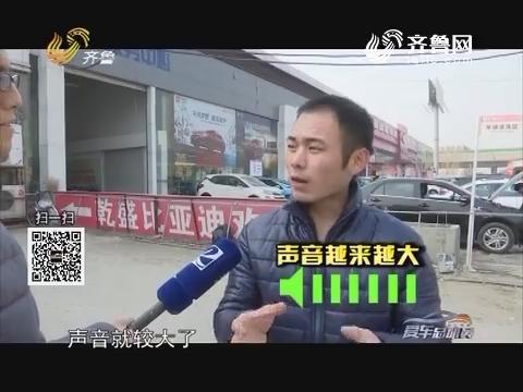 20170122《爱车总动员》:爱车向前冲——标致4008与众不同的法系车!