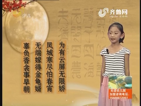 中华经典诵读部分:为有