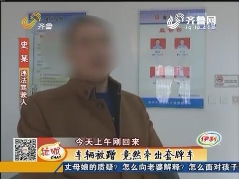 青州:车辆被蹭 竟然牵出套牌车