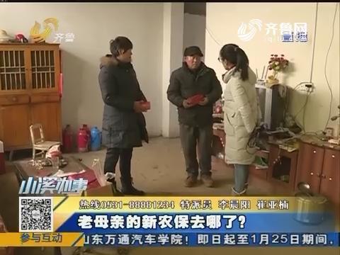 枣庄:老母亲的新农保去哪了?