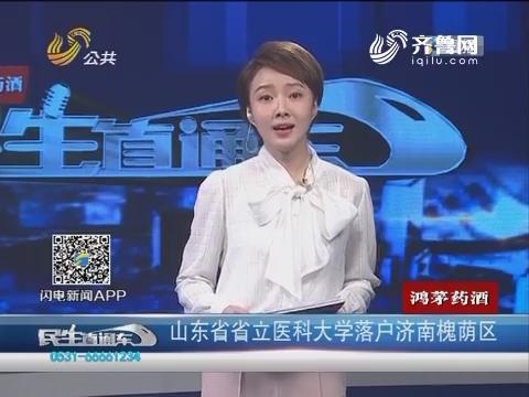 山东省省立医科大学落户济南槐荫区