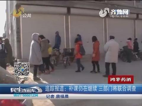 【追踪报道】滨州:补课仍在继续 三部门将联合调查