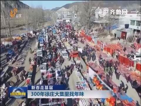 【新春走基层】300年徐庄大集里找年味