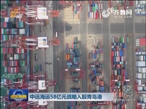 中远海运58亿元战略入股青岛港
