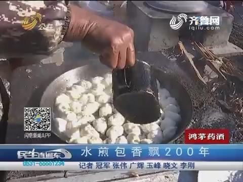 枣庄:水煎包香飘200年