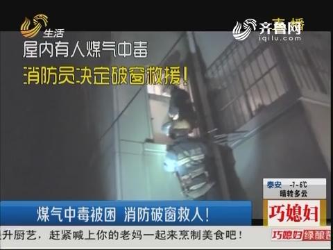 临沂:煤气中毒被困 消防破窗救人!