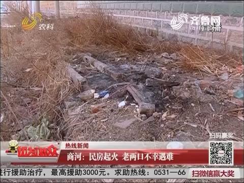 【热线新闻】商河:民房起火 老两口不幸遇难