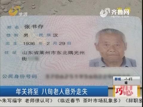 烟台:年关将至 八旬老人意外走失