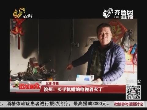 滨州:买手机赠的电视着火了