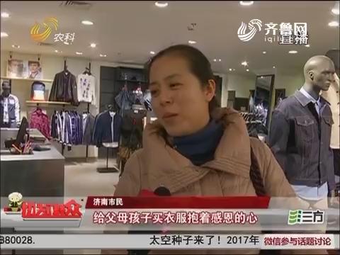 今年过年你买新衣服了吗