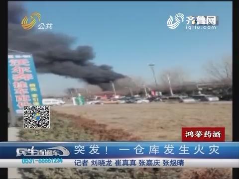 济南:突发!一仓库发生火灾