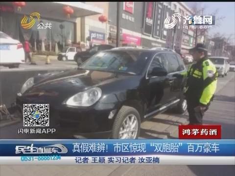 """济南:真假难辨!市区惊现""""双胞胎""""百万豪车"""