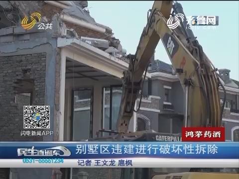 济南:别墅区违建进行破坏性拆除