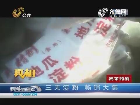 【真相】潍坊:三无淀粉 畅销大集