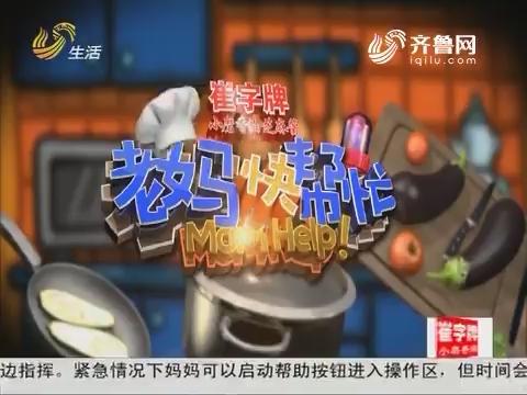 20170122《老妈快帮忙》:胡兆琴重返舞台带着儿子来挑战