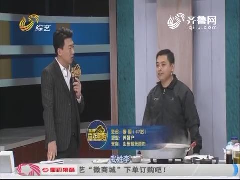 百姓厨神:李明带着自家散养花鲢鱼制作鱼头泡饼