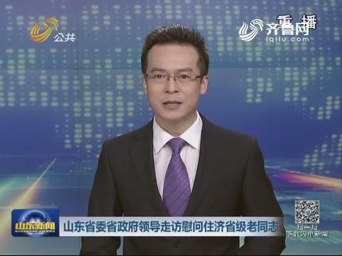 山东省委省政府领导走访慰问住济省级老同志