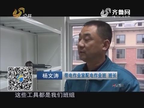 """20170122《问安齐鲁》:十佳班组长杨文涛 练就带电绝活打造""""特种部队"""""""