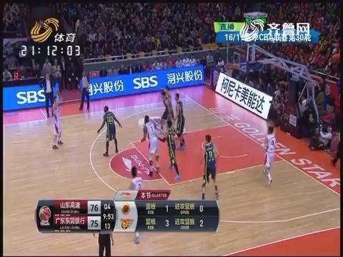 16/17赛季CBA联赛第30轮 山东高速VS广东东莞银行:第4节