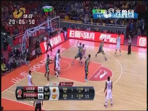 16/17赛季CBA联赛第30轮 山东高速VS广东东莞银行:第2节