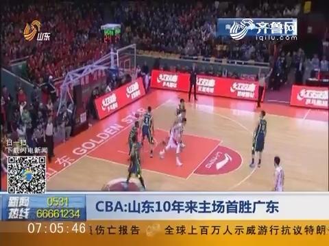 CBA:山东10年来主场首胜广东